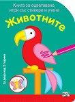 Книга за оцветяване, игри със стикери и учене: Животните - книга