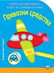 Книга за оцветяване, игри със стикери и учене: Превозни средства -
