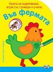 Книга за оцветяване, игри със стикери и учене: Във фермата -