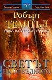 Светът на отвъдното - Робърт Темпъл - книга