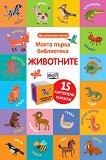 Моята първа библиотека: Животните - Комплект от 15 картонени книжки - детска книга