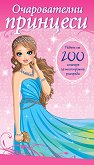 Очарователни принцеси + стикери - детска книга