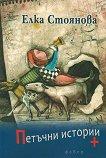 Петъчни истории - Елка Стоянова -