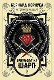 Историите на Шарп - книга 2: Триумфът на Шарп - Бърнард Корнуел - книга