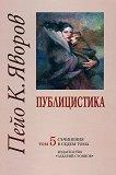 Пейо Яворов - съчинения в седем тома Публицистика - том 5 - книга