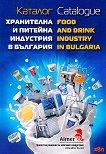 Каталог хранителна и питейна индустрия в България : Catalogue food and drink industry in Bulgaria -