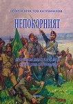 Непокорният : Хроника за живота и делото на поп Сава Катрафилов - Георги Христов Катрафилов -