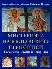Мистерията на българските стенописи - част 2: Свещената история и историята - помагало