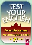 Test Your English: ������� ������ �� ��������� �� 7. ���� - ��������� �������, ������ ������ - ��������