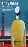 Триумфът на твореца - Цветан Тодоров - книга