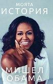 Мишел Обама Моята история - книга