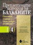 Преплетените истории на Балканите - том 4: Понятия, подходи и (само)репрезентации - книга