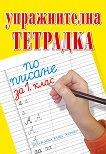 Упражнителна тетрадка по писане и математика за 1. клас -