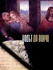 Кодът да Винчи: книга + DVD - Жаклин Михайлов -