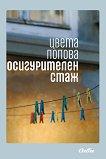 Осигурителен стаж - Цвета Попова - книга