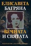 Вечната и святата - Елисавета Багряна -