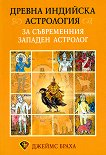 Древна индийска астрология за съвременния западен астролог - Джеймс Браха - книга