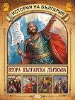 История на България: Втора българска държава -