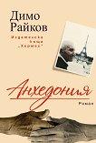 Анхедония - Димо Райков - книга