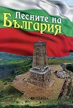 Песните на България -