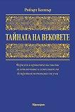Тайната на вековете - Робърт Колиър - книга
