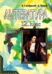 Литература за 12. клас - задължителна подготовка - Валери Стефанов, Александър Панов -
