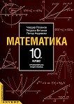 Математика за 10. клас - профилирана подготовка - Теодоси Витанов, Петър Недевски, Чавдар Лозанов -