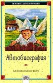 Автобиография - Бранислав Нушич - детска книга