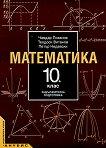 Математика за 10. клас - задължителна подготовка - Чавдар Лозанов, Теодоси Витанов, Петър Недевски -