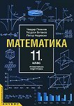 Математика за 11. клас - профилирана подготовка - Чавдар Лозанов, Петър Недевски, Теодоси Витанов - учебник