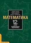 Математика за 12. клас - профилирана подготовка - Чавдар Лозанов, Петър Недевски, Теодоси Витанов, Евгения Стоименова -