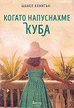Когато напуснахме Куба - Шанел Клийтън - книга