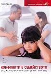 Конфликти в семейството - Румен Рашков -