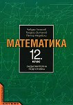 Математика за 12. клас - задължителна подготовка - Чавдар Лозанов, Петър Недевски, Теодоси Витанов - книга за учителя