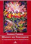 Шепот на Знахарки - Калина Румена -