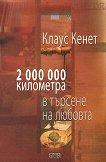 2 000 000 километра в търсена на любовта - Клаус Кенет -
