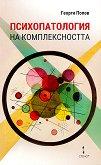 Психопатология на комплексността - Георги Попов - книга