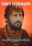 Павел Поппандов : Значи съм живял -