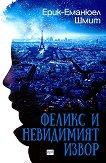 Феликс и невидимият извор - Ерик-Еманюел Шмит -