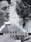 Йордан Радичков. Интервюта - книга