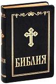 Библия -