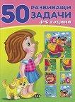 50 развиващи задачи за деца на 4 - 5 години - детска книга