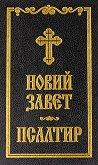 Новий Завет. Псалтир -