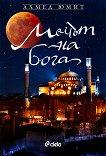 Мечът на бога - Ахмед Юмит - книга
