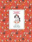 Фрида Кало : Кратки пътеводители в биографии забележителни - Изабел Томас -