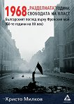 """1968 - """"Разделната"""" година: свободата на власт - Христо Милков -"""
