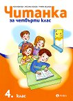 Читанка за 4. клас - Нели Иванова, Румяна Нешкова, Ангелина Жекова -