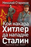 Кой накара Хитлер да нападне Сталин - Николай Стариков - книга