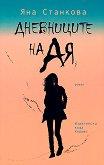 Дневниците на Ая -