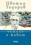 Четене и живот - Цветан Тодоров -